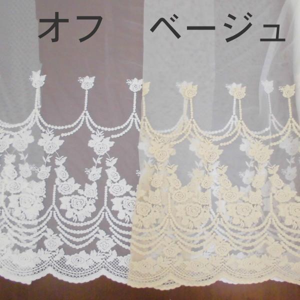 チュールレース生地 片スカラップ(8色) インテリア カフェカーテン ウェディングドレスなど|laceya|04