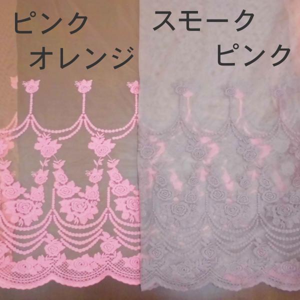 チュールレース生地 片スカラップ(8色) インテリア カフェカーテン ウェディングドレスなど|laceya|05