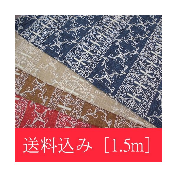 綿エンブロイダリーレース1.5mまとめ売り【送料込み】刺繍 生地|laceya
