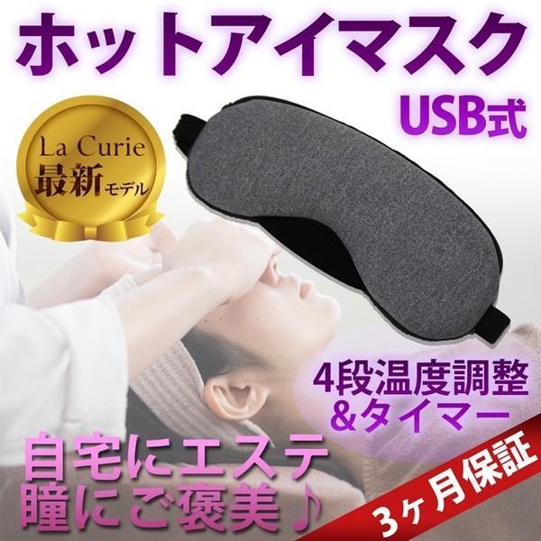 ホットアイマスク USB式 電熱式 4段階温度調節 タイマー設定 繰り返し利用 安眠 睡眠 目の疲れ 蒸気 日本語説明書 3カ月保証