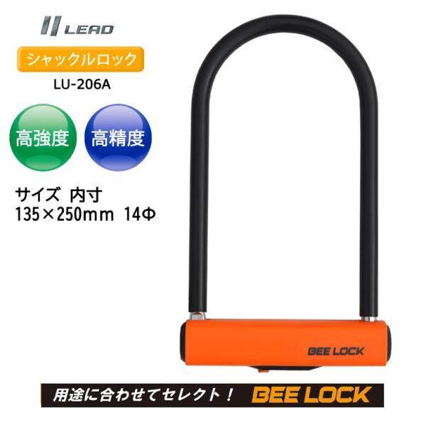 バイクロック シャックルロック バイク 用品  LEAD(リード工業) LU-206A|ladies-baico