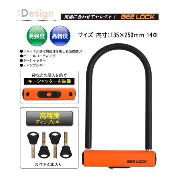 バイクロック シャックルロック バイク 用品  LEAD(リード工業) LU-206A|ladies-baico|02