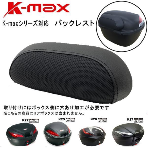 在庫あり K-MAX バックレスト D200-K12-02 K-MAXリアボックス全シリーズ対応-K22,K25,K26,K27