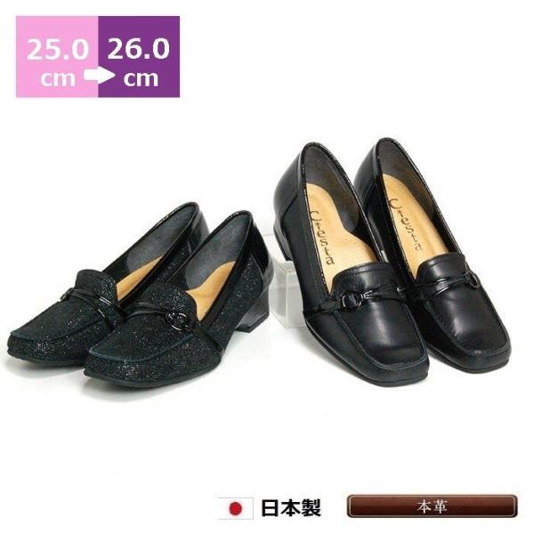 大きいサイズ パンプス 25cm 25.5cm 26cm センチ リングローヒールパンプス 婦人靴 レディース靴 痛く ...