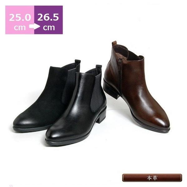 大きいサイズ ショートブーツ 25cm 25.5cm 26cm 26.5cm センチ サイドゴアショートブーツ 婦人靴 ...
