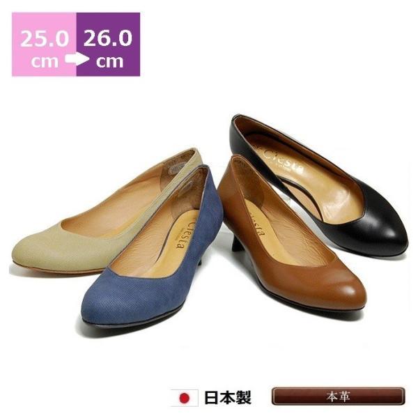 大きいサイズ パンプス 25cm 25.5cm 26cm センチ Vカットプレーンパンプス 婦人靴 レディース靴 ...