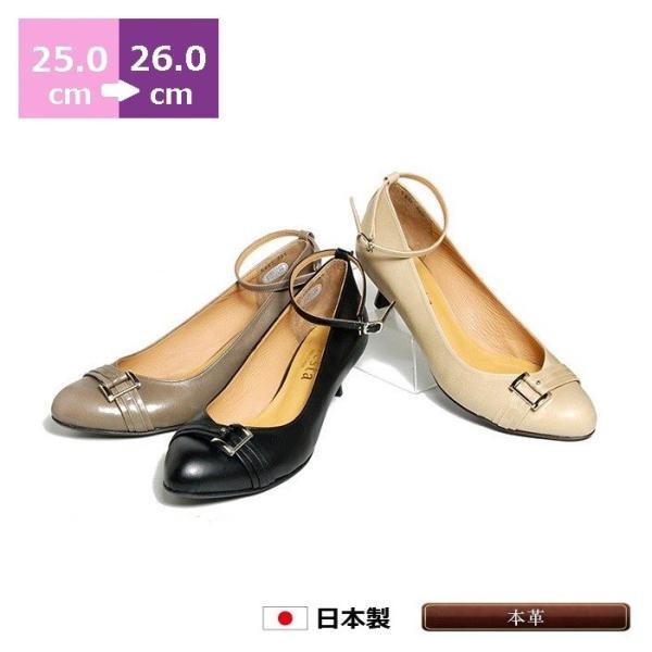 大きいサイズ パンプス 25cm 25.5cm 26cm センチ バックルデザインパンプス 婦人靴 レディース靴 ヒール ...