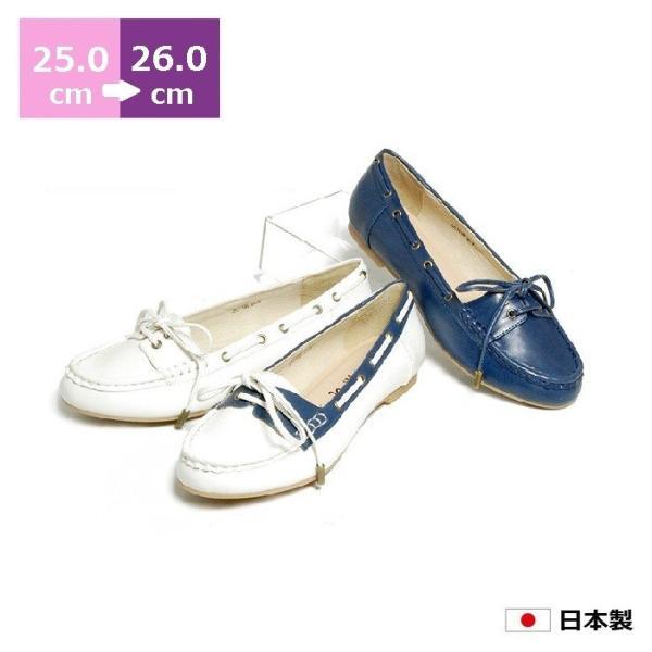 大きいサイズ シューズ 25cm 25.5cm 26cm センチ デッキシューズ 婦人靴 レディース靴 ヒール1cm ...