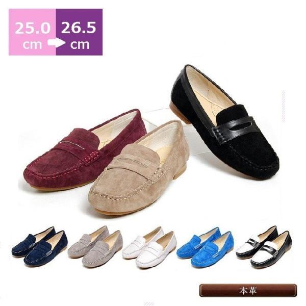 大きいサイズ ローファー 25cm 25.5cm 26cm 26.5cm センチ コインローファー 婦人靴 レディース靴 ...