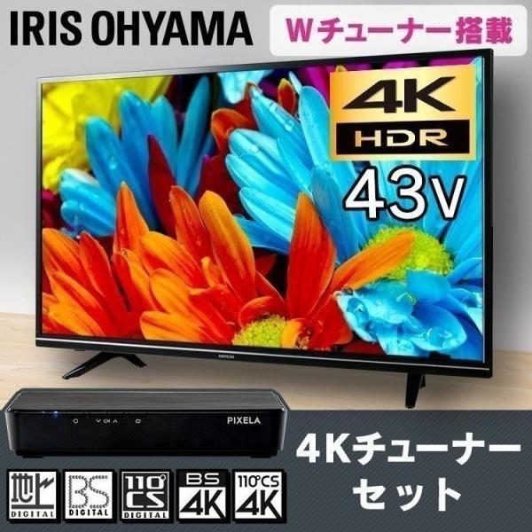 テレビ LUCA 4K対応 43インチ LT-43A620 ブラック+PIXELA 4Kチューナー Tuner PIX-SMB400 アイリスオーヤマ