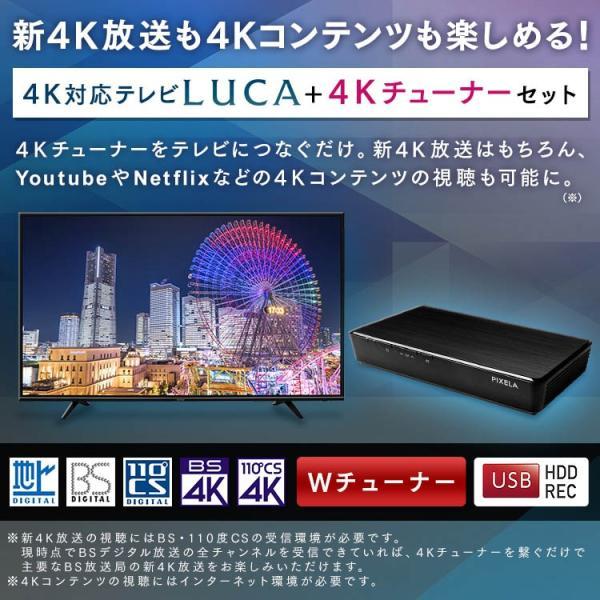 テレビ LUCA 4K対応 65インチ LT-65A620 ブラック+PIXELA 4Kチューナー Tuner PIX-SMB400 アイリスオーヤマ
