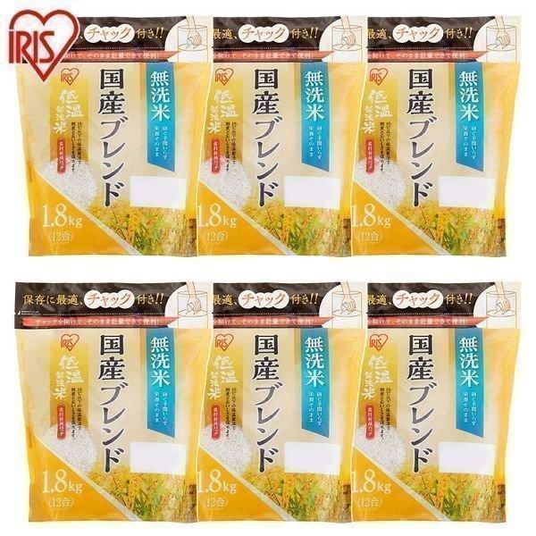(6個セット)アイリスの低温製法米 国産米ブレンド 無洗米 1.8kg アイリスオーヤマ