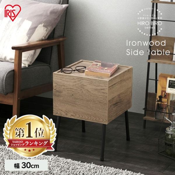 サイドテーブルおしゃれ北欧ベッドサイドテーブルナイトテーブルテーブル収納引き出し木目調ミニテーブルアンティークアイリスオーヤマ