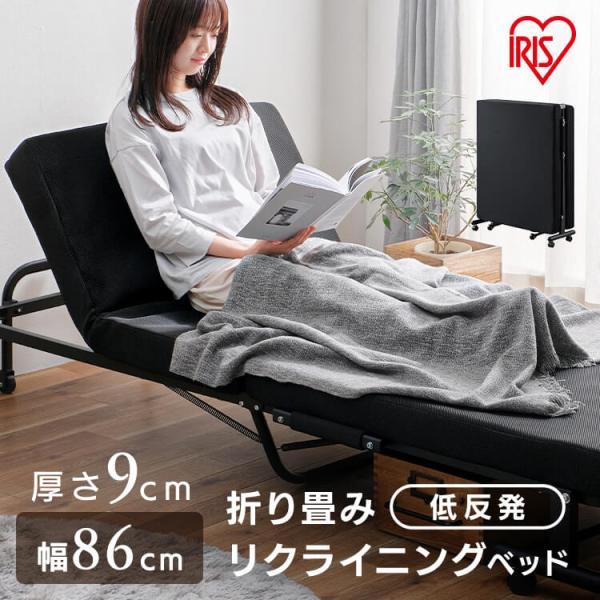 ベッド 折りたたみベッド リクライニングベッド 高反発 高反発マット