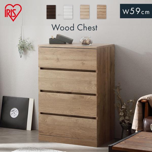 チェスト木製おしゃれ4段タンス収納衣類収納引き出し北欧たんすウッドチェストWCH590収納ケースアイリスオーヤマ