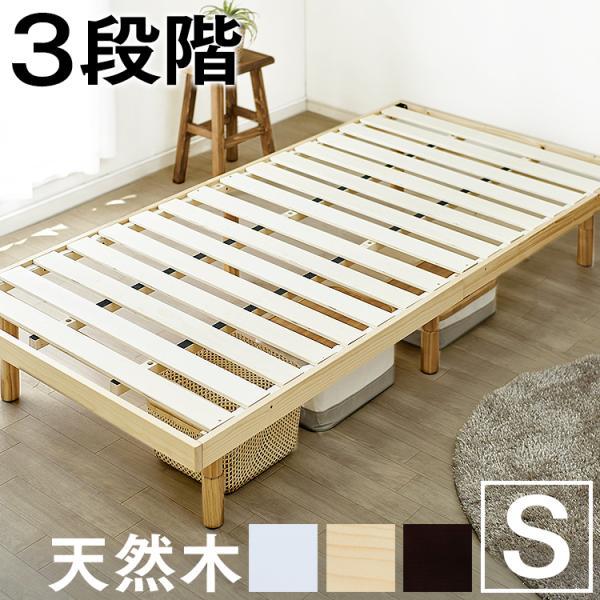 ベッドシングルすのこベッドシングルベッドベッドフレームおしゃれ3段階ロータイプローベッド木製高さ調節シンプルSDBB-3HS