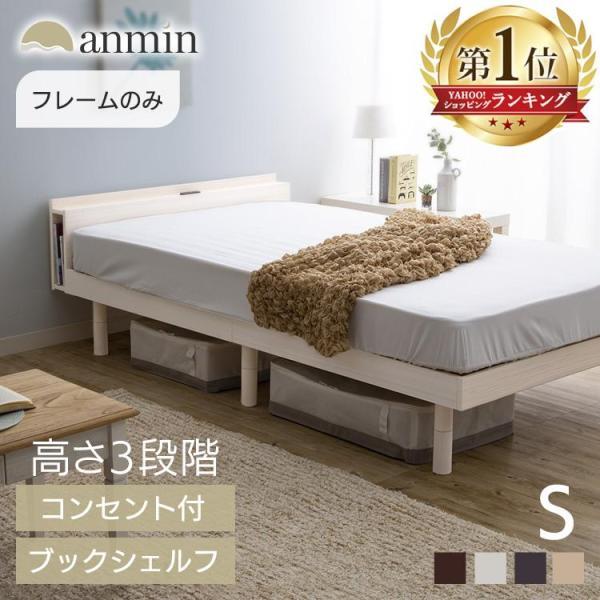 ベッドシングル収納すのこベッドシングルベッドベッドフレームローベッド高さ調節コンセント付き棚付きベッド本棚木製おしゃれお洒落北欧
