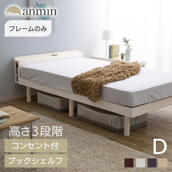 ベッドダブルすのこベッドベッドフレームおしゃれコンセント付き高さ調節天然木木製収納付きベッドスノコベッドお洒落北欧PRLSDWH
