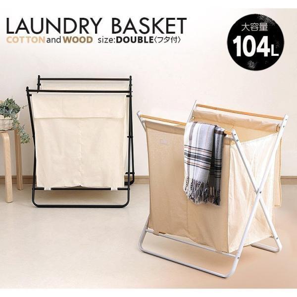 ランドリーバスケット 洗濯かご 104L 洗濯物入れ 収納 スリム おしゃれ ランドリー収納 ランドリーボックス 大容量 LBT-102 (D)