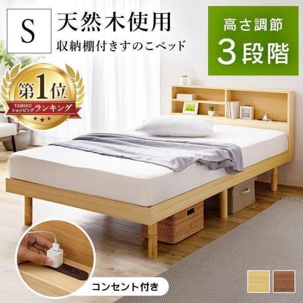 ベッドシングル収納すのこベッドシングルベッドおしゃれベッドフレーム棚収納付きベッド高さ調整ロータイプローベッドすのこコンセントS