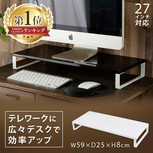 モニター台パソコンモニタースタンドパソコン台卓上机上おしゃれお洒落シンプルパソコンスタンドPC台黒白MNDS‐590(D)