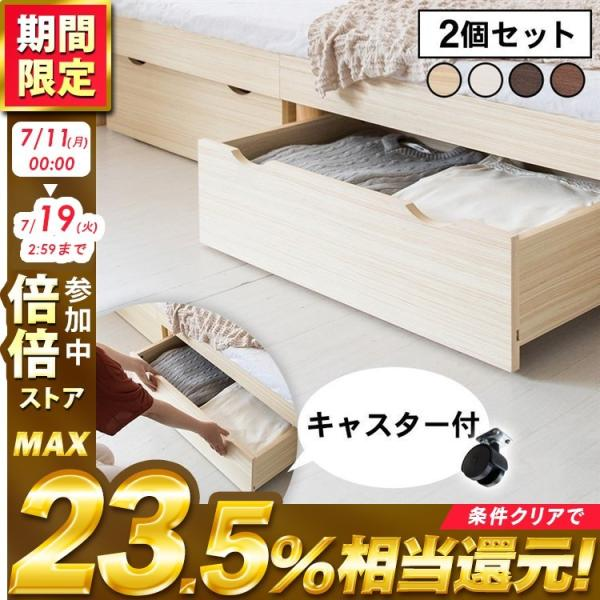 ベッド収納ベッド下引き出し引出し2個セット収納ボックス衣装ケース衣類収納収納ケース衣類おしゃれキャスター付きUBD-7242(D
