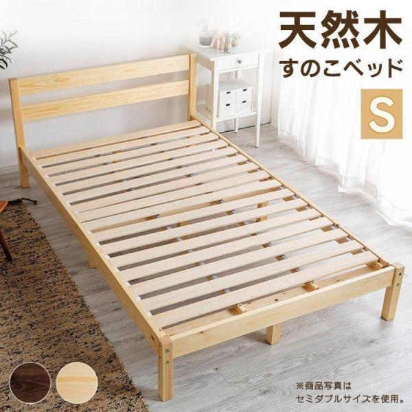 ベッドシングルベッドフレームシングルベッドすのこベッドおしゃれお洒落北欧木製天然木パイン材すのこSPWBX-S(D)