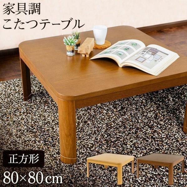 こたつテーブル正方形80×80高さ調節家具調こたつ継脚付きおしゃれ一人暮らし机つくえ新生活リビング北欧PKF-W80S D