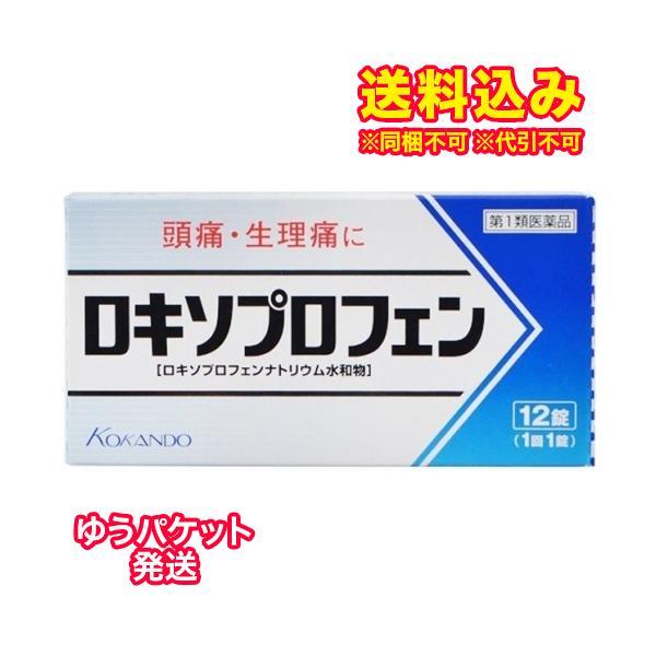 ゆうパケット) 第1類医薬品 ロキソプロフェン錠12錠「クニヒロ」 セルフメディケーション税制対象