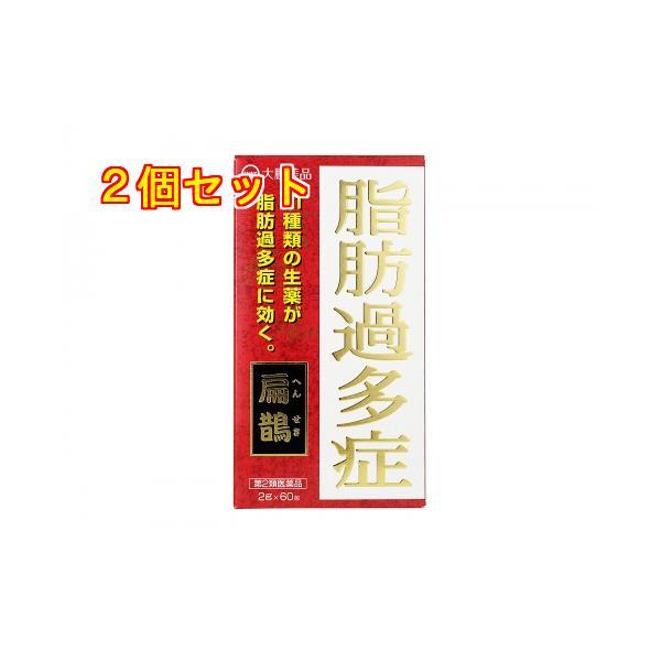 第2類医薬品 大鵬薬品扁鵲(ヘンセキへんせき2.0g×60包)×2個