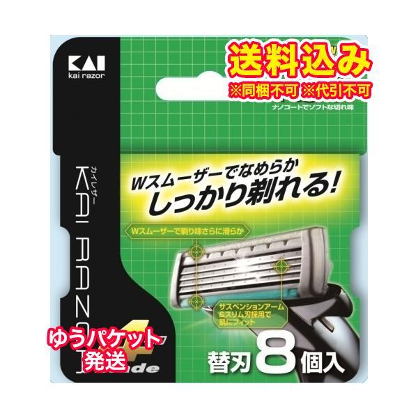 【ゆうパケット送料込み】KAI RAZOR 4枚刃 替刃8個入り※取り寄せ商品(注文確定後6-20日頂きます) 返品不可