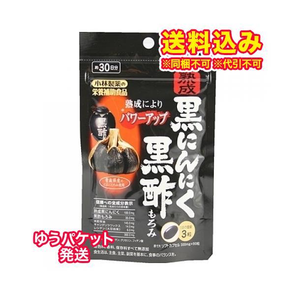 ゆうパケット)小林製薬 熟成黒にんにく黒酢もろみ 90粒