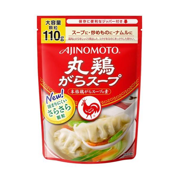 丸鶏がらスープ 袋 110g※取り寄せ商品(注文確定後6-20日頂きます) 返品不可