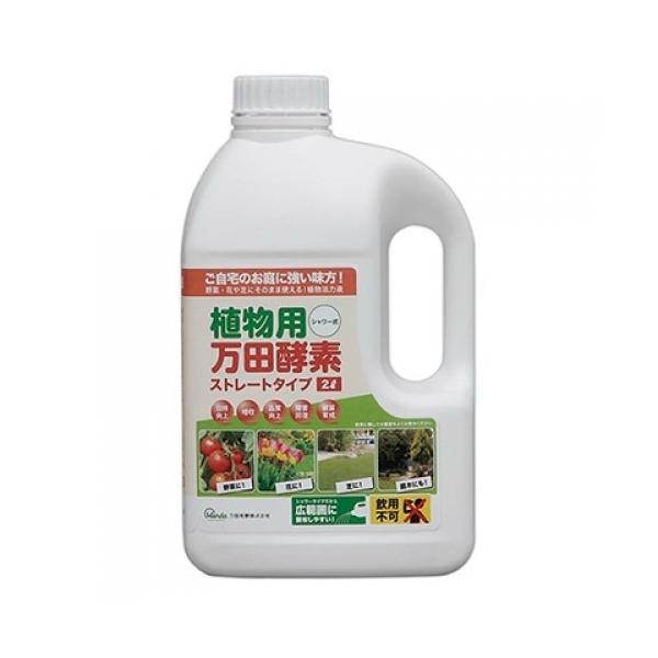 植物用万田酵素 シャワータイプ 2L※取り寄せ商品 返品不可