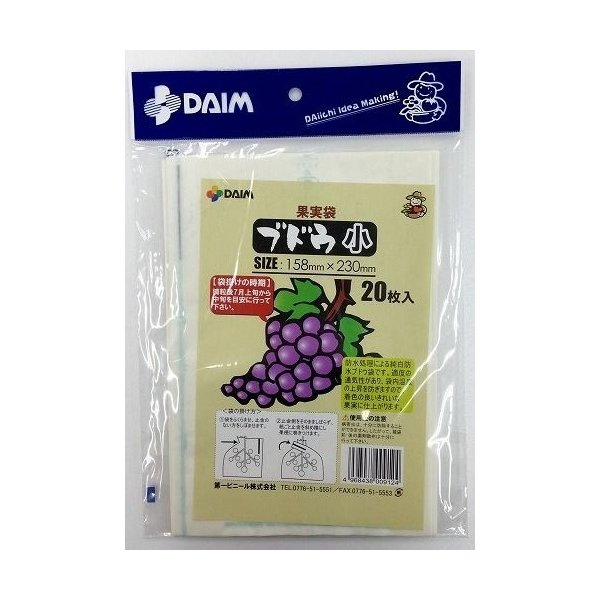 果実袋 ブドウ小 20枚入※取り寄せ商品(注文確定後6-20日頂きます) 返品不可