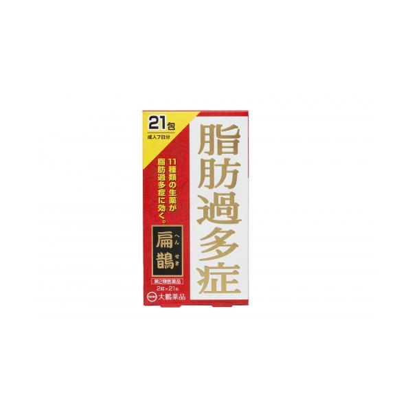 第2類医薬品 大鵬薬品扁鵲(ヘンセキへんせき2g×21包)
