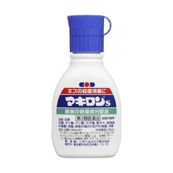 第3類医薬品 マキロンS30ml