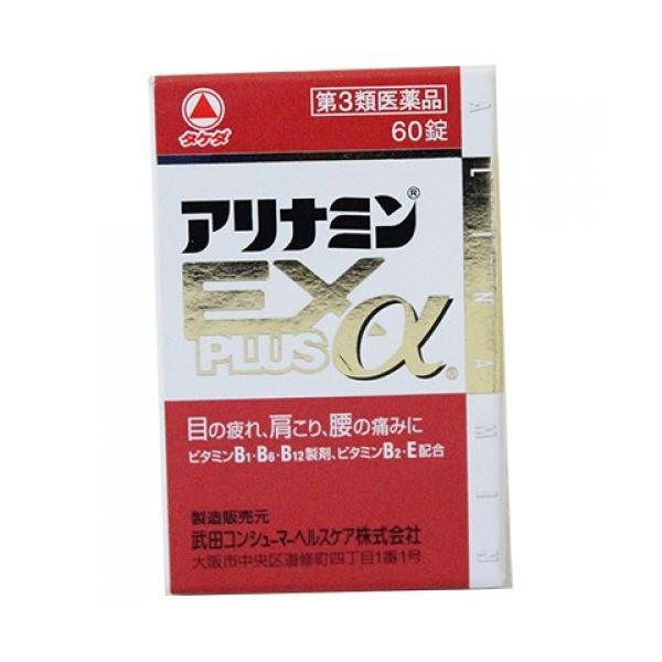 第3類医薬品 アリナミンEXプラスα60錠