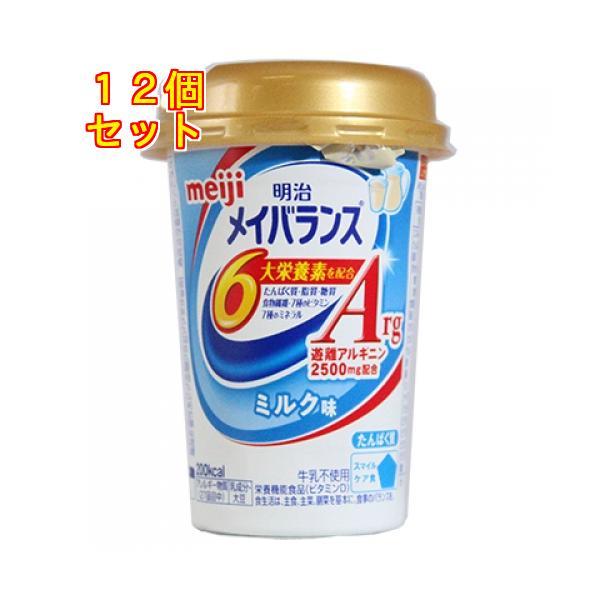 明治 メイバランス Arg ミニカップ ミルク味 125ml×12個