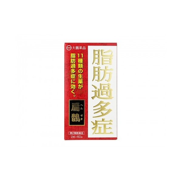第2類医薬品 大鵬薬品扁鵲(ヘンセキへんせき2.0g×60包) 当日つく愛媛