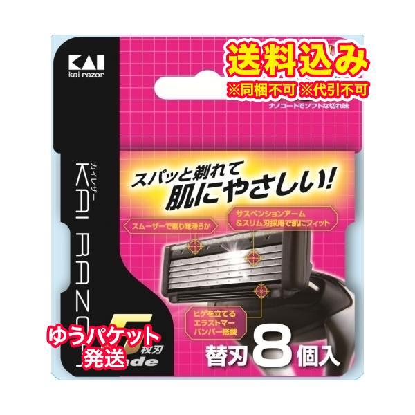 【ゆうパケット送料込み】KAI RAZOR 5枚刃 替刃8個入り