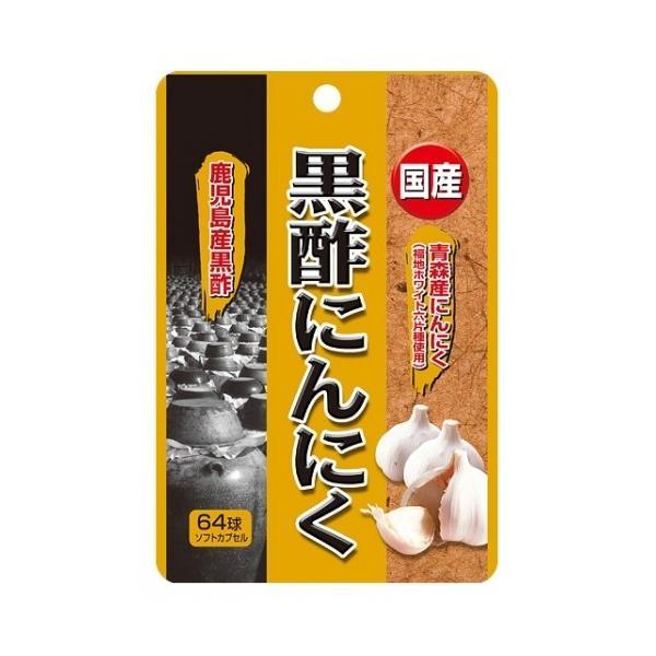 ユウキ製薬 SP 国産黒酢にんにく 64球※取り寄せ商品 返品不可