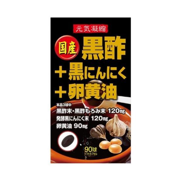 ユウキ製薬 国産黒酢+黒にんにく+卵黄油 90球※取り寄せ商品 返品不可