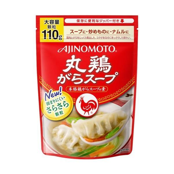 丸鶏がらスープ 袋 110g※取り寄せ商品 返品不可