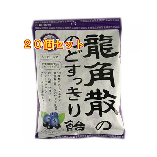 龍角散の のどすっきり飴 カシス&ブルーベリー 75g×20個