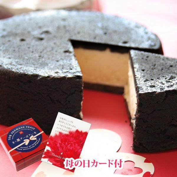 あすつく対応5/1-5/20お届け母の日2021ギフトケーキリボン柄BOXまっ黒チーズケーキ(おのし・包装不可)プレゼントお取り