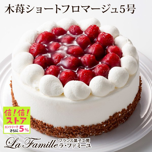 ケーキ レアチーズケーキ 木苺ショートフロマージュ(おのし・包装・ラッピング不可) あすつく対応 お取り寄せ スイーツ お菓子