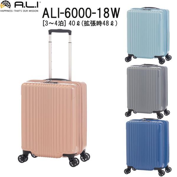 アジアラゲージ スーツケース 40リットル ALI-6000-18W アジア・ラゲージ エクスパンダブルシリーズ 6000シリーズ ポリカーボネイト100% キャスター 大容量ジ…