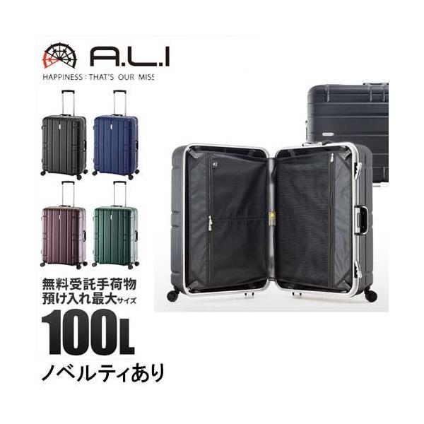 エコバッグを期間限定プレゼント アジアラゲージ スーツケース 100リットル ALI-MAX G MF-5017 アジア・ラゲージ 持ち込み可能 A.L.I LCC対応 ノートPC対応 超…