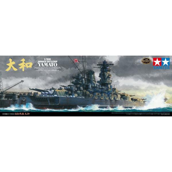 Sale  タミヤ 1/350 艦船シリーズ No.25 日本海軍 戦艦 大和 プラモデル 78025|lafeuille-store|05